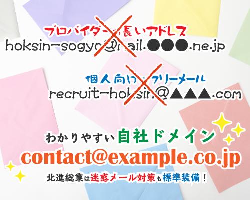 メールサービスの特徴